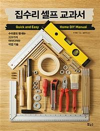 집수리 셀프 교과서 - 수리공도 탐내는 320가지 아이디어와 작업 기술