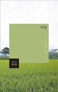 하동 - 이시영 시집 (알창0코너)