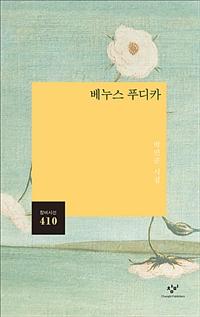 베누스 푸디카 - 박연준 시집 (일창0코너)