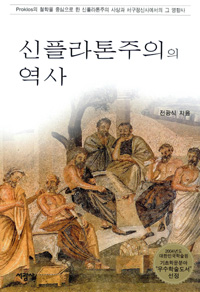 신플라톤주의의 역사 (알철51코너)