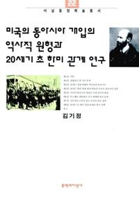 미국의 동아시아 개입의 역사적 원형과 20세기 초 한미 관계 연구