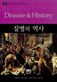 질병의 역사 (코너)