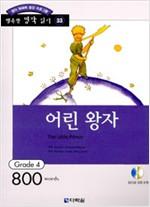 어린왕자 (책) - 영어 독해 증강 프로그램, Grade 4 (나21코너)