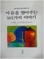 마음을 열어주는 101가지 이야기 3 (알수4코너)