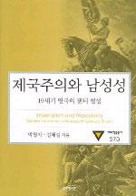 제국주의와 남성성 - 대우학술총서 573