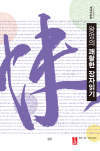 왕멍의 쾌활한 장자 읽기 (알알코너)