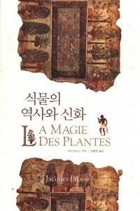 식물의 역사와 신화 (알생3코너)