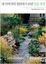 내 아버지의 정원에서 보낸 일곱 계절 - 칼 푀르스터의 정원을 가꾼 마리안네의 정원 일기 (알생8코너)