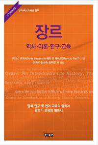 장르 : 역사.이론.연구.교육 - 담화.텍스트.화용 연구 (알집30코너)