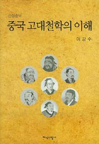 중국 고대철학의 이해 - 신정증보 (알동37코너)
