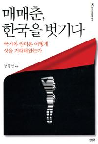 매매춘, 한국을 벗기다 - 국가와 권력은 어떻게 성을 거래해왔는가 (알집30코너)