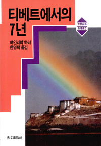 티베트에서의 7년 - 세계산악 명저선 2 (알작63코너)