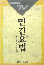 TV 민간요법 - KBS-TV 민간요법 총모음 (알의1코너)