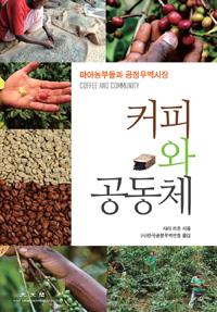 커피와 공동체 - 마야농부들과 공정무역시장
