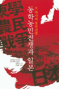 동학농민전쟁과 일본 (나22코너)
