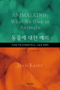 동물에 대한 예의 - 우리를 가장 인간답게 만드는 그들을 위하여 (나22코너)