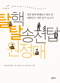 탈핵 탈송전탑 원정대 - 밀양 할매 할배들이 발로 쓴 대한민국 '나쁜 전기' 보고서 (나22코너)