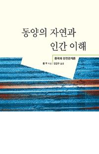 동양의 자연과 인간 이해 - 중국의 천인관계론 (나25코너)