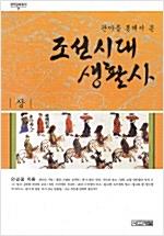 관아 이야기 1 - 관아를 통해 본 조선시대 생활사 (알역31코너)