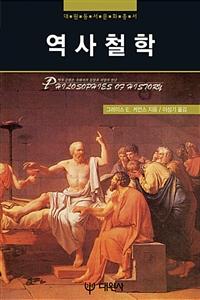 역사철학 (알역65코너)