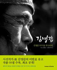 김영갑 - 김영갑 5주기를 추모하며 (알172코너)