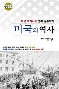 미국의 역사 - 미국 교과서로 영어 공부하기, 영한대역 (나15코너)