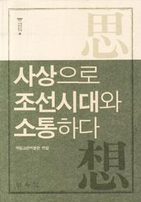 사상으로 조선시대와 소통하다 (알코너)