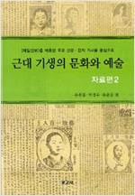 근대 기생의 문화와 예술 : 자료편 2 - 「매일신보」를 비롯한 주요 신문.잡지 기사를 중심으로 (알집13코너)