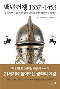 백년전쟁 1337~1453 - 중세의 역사를 바꾼 영국-프랑스 간의 백년전쟁 이야기 (알역2코너)