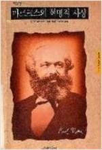마르크스의 혁명적 사상 - 책갈피 정치신서 5 (나25코너)