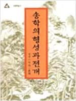 송학의 형성과 전개 (알동39코너)