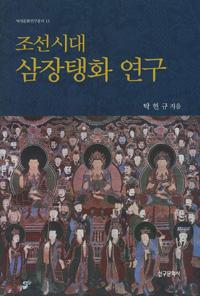 조선시대 삼장탱화연구 (알불31코너)