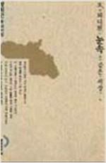 오, 희디흰 눈속 같은 세상 - 성원근 유고시집 - 초판 (알창0코너)