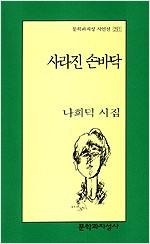 사라진 손바닥 - 나희덕 시집 - 초판 (알문8코너)
