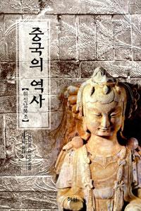 중국의 역사 : 위진남북조 (알역65코너)