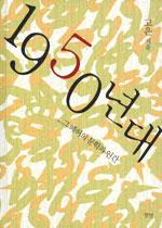 1950년대 - 그 페허의 문학과 인간 (알108코너)