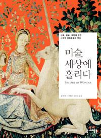 미술, 세상에 홀리다 - 신화, 종교, 과학에 얽힌 시각적 경이로움의 역사 (알방11코너)