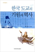 한국 도교의 기원과 역사 (나15코너)