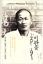 이관술 1902-1950 - 조국엔 언제나 감옥이 있었다 (나15코너)