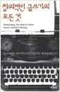 창의적인 글쓰기의 모든 것 - 글쓰기의 달인을 위한 (알108코너)