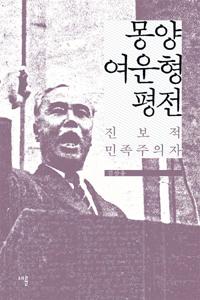 몽양 여운형 평전 - 진보적 민족주의자 (알108코너)