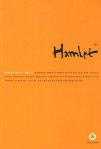 햄릿 - 올재 클래식스(OLJE Classics) 28 (알집4코너)