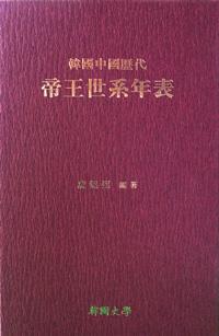 韓國中國歷代 帝王世系年表