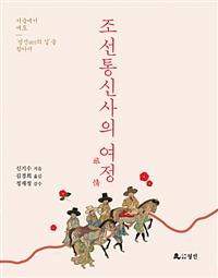 조선통신사의 여정 - 서울에서 에도 - 성신의 길을 찾아서 (알역5코너)
