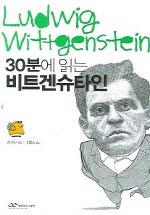 30분에 읽는 비트겐슈타인 - 30분에 읽는 위대한 사상가 15 (알철2코너)