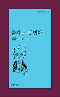 울지도 못햇다 - 김주식 시집 - 초판 (알문8코너)