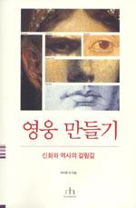 영웅 만들기 - 신화와 역사의 갈림길 (알역82코너)