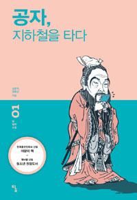 공자, 지하철을 타다 - 탐 철학 소설 시리즈 1 (알철43코너)