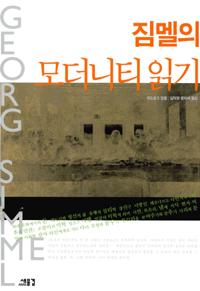 짐멜의 모더니티 읽기 (아코너)