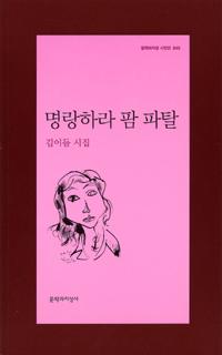 명랑하라 팜 파탈 - 김이듬 시집 (알문8코너)
